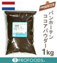 《バンホーテン》ココアパウダー【1kg】