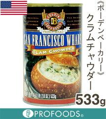 《ボーデンベーカリー》クラムチャウダー【533g】