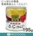 《国分》にっぽんの果実青森県産ふじ(りんご)【195g】