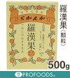 《セイコー珈琲》羅漢果(顆粒)【500g】