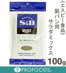 《S&B》製パン用サラダミックス【100g】