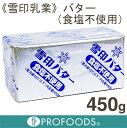 【クール便発送商品】《雪印乳業》雪印バター(無塩)【450g】