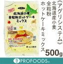 《アグリシステム》北海道小麦全粒粉ホットケーキミックス【500g】