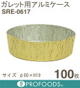 ガレット用アルミケース(SRE-0617)【100枚】