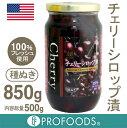 《デルタ》チェリーシロップ漬け(種ぬき)【850g】