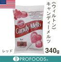 【クール便発送商品】《ウィルトン》キャンディメルツ(レッド)【340g】