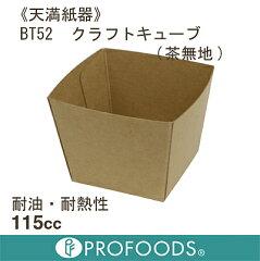 《天満紙器》ベーキングカップBT52クラフトキューブ(茶無地115cc)【10枚】