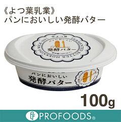 【クール便発送商品】《よつ葉乳業》パンにおいしい発酵バター【100g】