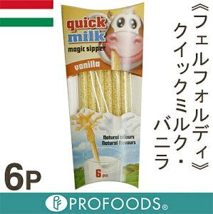 《フェルフォルディ》クイックミルク・バニラ【6P】