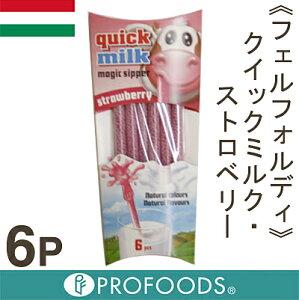 《フェルフォルディ》クイックミルク・ストロベリー【6P】