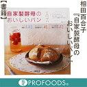 [書籍]自家製酵母のおいしいパン