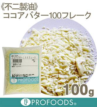 ココアバター100フレーク【100g】
