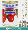 《モンテベッロ》ホールトマト【400g】