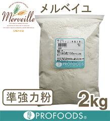 《日本製粉・準強力粉》メルベイユ【2kg】(チャック袋入)