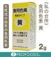 《私の台所》食用色素黄(天然着色使用)【2g】