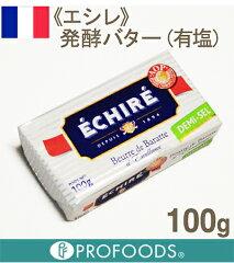 【クール便発送商品】《エシレ》発酵バター(有塩)【100g】