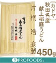 《カドヤ》秋田名産献上稲庭うどん【450g】 - プロフーズ