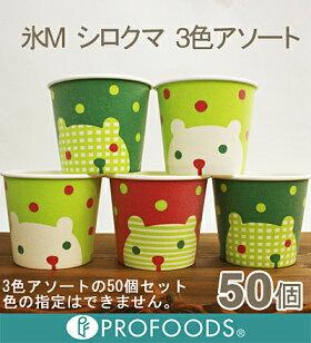 氷カップMシロクマ3色アソート【50個】