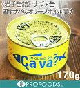 《岩手缶詰》サヴァ缶(国産サバのオリーブオイル漬)【170g】 - プロフーズ