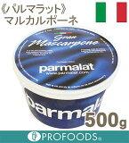 《パルマラット》マスカルポーネ【500g】