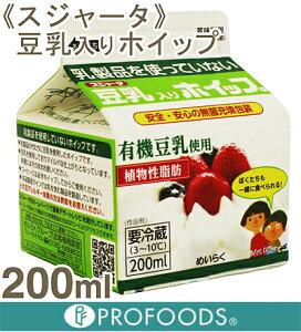 【クール便発送商品】《スジャータ》豆乳入りホイップ【200ml】