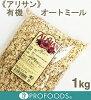 《アリサン》オーガニックオートミール【1kg】