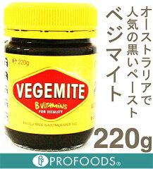 ベジマイト【220g】