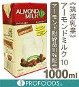 ※パッケージデザインが変更になりました。《筑波乳業》アーモンドミルク10【1000ml】