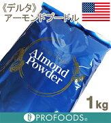 アメリカ アーモンド プードル
