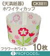 《天満紙器》CK8811ホワイティカップ(フラワーホワイト)【10枚】