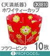 《天満紙器》CK8810ホワイティカップ(フラワーピンク)【10枚】