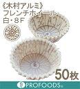 《木村アルミ》フレンチホイール白・8F【50枚】