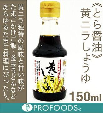 《とら醤油》黄ニラしょうゆ【150ml】