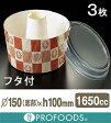 《天満紙器》シフォンカップ(エンブレム白・ふた付)【3枚】
