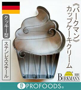 《BIRKMANN(バークマン)》クッキー抜型 カップケーキクリーム【1個】