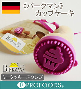 《BIRKMANN(バークマン)》ミニクッキースタンプ カップケーキ【1個】