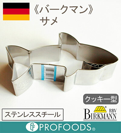 《BIRKMANN(バークマン)》クッキー抜型サメ【1個】