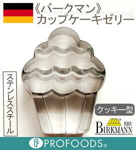 《BIRKMANN(バークマン)》クッキー抜型 カップケーキゼリー【1個】