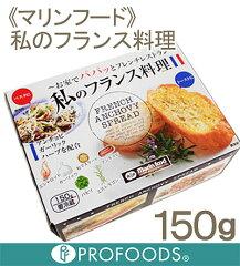 《マリンフード》私のフランス料理【150g】