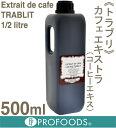 《トラブリ》カフェエキストラ【500ml】ExtraitdecafeTRABLIT1/2lit…