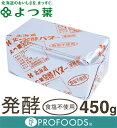 《よつ葉乳業》よつ葉発酵バター(発酵・食塩不使用)【450g...