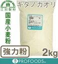 《江別製粉・強力粉》キタノカオリ100【2kg】(チャック袋)
