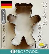 バークマン クッキー