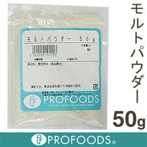 《オリエンタル酵母》モルトパウダー【50g】