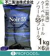 ■ケース販売■《不二製油》クーベルチュールノワール55フレーク【1kg×6個】