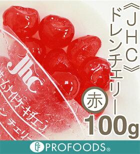 《Jhc》ドレンチェリー赤(M)【100g】