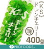《KS》ドレンチェリー緑(M)【400g】