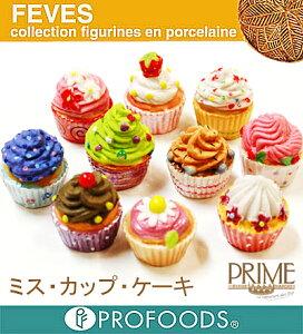 《プリム》フェーブ ミス・カップ・ケーキ【10種類1セット】