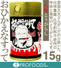 《おひさまファーム》八味とうがらしおひかえなすって【15g】