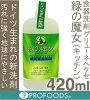 ■食器洗剤■《グリューネヘクセ》緑の魔女キッチン【420ml】